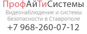 Видеонаблюдение в Ставрополе. Пожарная сигнализация
